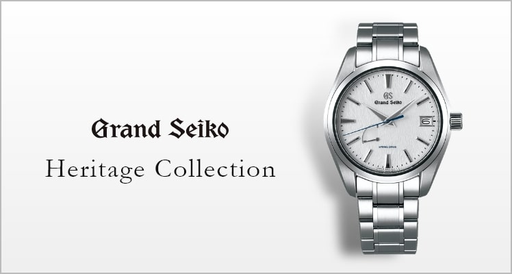 Grand Seiko -Heritage Collection-